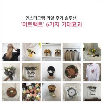 [카드뉴스 13편] 인스타그램 리얼 후기 솔루션! '어트랙트' 6가지 기대효과