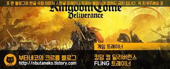 [킹덤 컴 딜리버런스] Kingdom Come Deliverance v1.2 트레이너 - FLiNG +16 (한국어 버전)