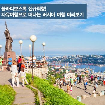 블라디보스톡 신규취항! 자유여행으로 떠나는 러시아여행 미리보기