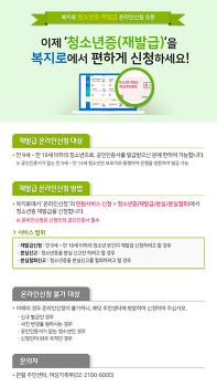 복지로 '청소년증 재발급' 온라인신청 오픈