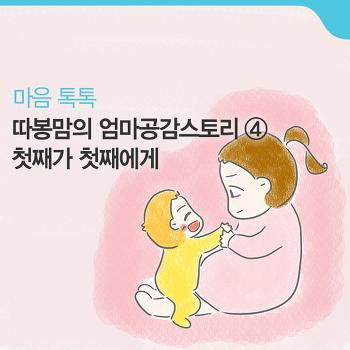 <따봉맘의 엄마공감스토리> #4. 첫째가 첫째에게 [마음톡톡]