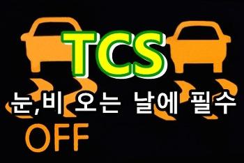 눈,비 오는 날에 필수 TCS(Traction Control System)