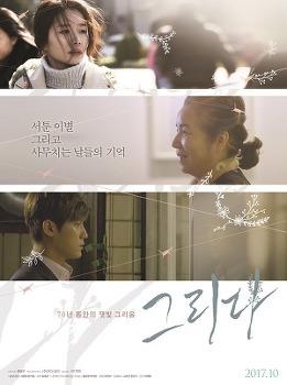 <그리다> 상영일정 & 인디토크