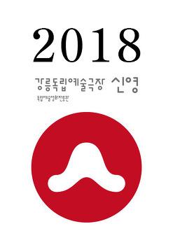 2018년 개봉 라인업