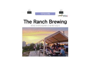 [외국인소셜기자]노을빛 바라보며 수제 맥주! 랜치 브루어리