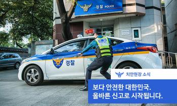 보다 안전한 대한민국. 올바른 신고로 시작됩니다