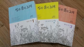 <징과 돌의 노래> 김영미, 시간여행