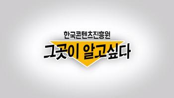 [한국콘텐츠진흥원 채용] 임직원들이 직접 밝히는 채용 이야기