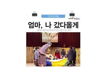 제2회 대전어린이연극축제 11일 계룡문고에서 개막!