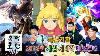 오덕포텐 75화 특별기획- 2018년 게임 기대작 베스트 5