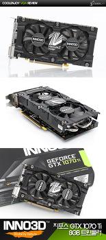 INNO3D GTX 1070 Ti 8GB 트윈쿨러