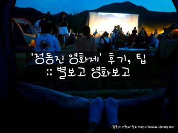 '정동진 영화제' 후기, 팁 :: 별보고 영화보고