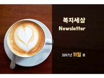 2017년 11월호 뉴스레터