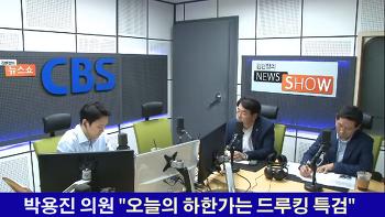 [180814]<CBS 김현정의 뉴스쇼> 박용진 의원..