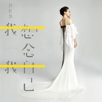 펑자후이(팽가혜)의 신곡 《我想念我自己 아상념아자기》