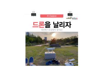 대전에 드론공원이 생긴다! 드론 항공촬영 허가 받으려면?
