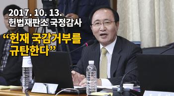 """[국감영상] 노회찬, """"자유한국당/국민의당의 헌재 국감 거부를 규탄한다"""""""