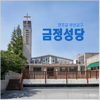 [천주교 부산교구] 금정성당 미사시간, 홈페이지, 전화번호