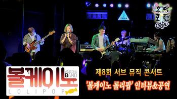 [오덕포텐α] 제8화 서브뮤직콘서트 '볼케이노 롤리팝' 인터뷰&공연