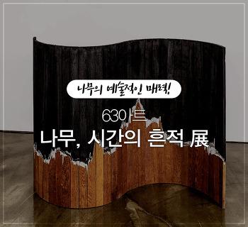 서울 전시회 추천! 아날로그 재료의 매력, 63아트 <나무, 시간의 흔적>