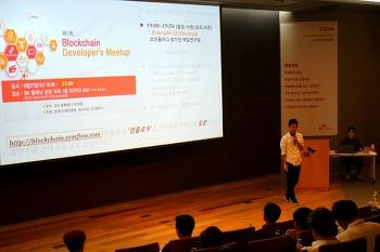 Blockchain Developer's Meetup 행사 스케치