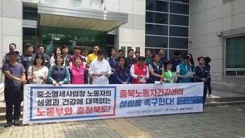 노동자건강센터 설립 촉구 기자회견
