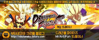 [드래곤볼 파이터즈] Dragon Ball FighterZ v20180206 트레이너 - MrAntiFun +6