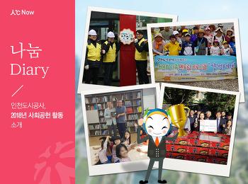 인천도시공사, 2018년 사회공헌 활동 소개