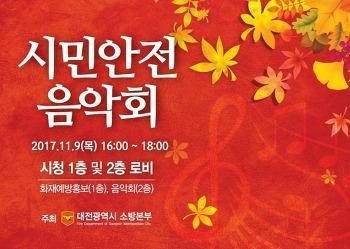 대전시 화재예방 홍보 2017 시민안전음악회 11월 9일