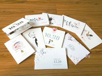 결혼준비♡ 카드마켓에서 청첩장 샘플받았어요~