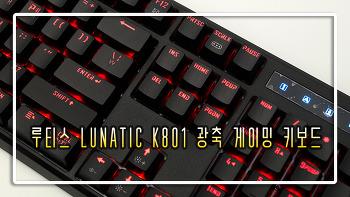 루티스 Lunatic K801 광축 게이밍 키보드