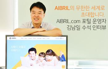 'AIBRIL'의 무한한 세계로 초대합니다. AIBRIL 포털 운영자 김남일 수석 인터뷰