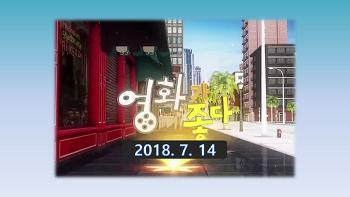 영화가 좋다(18년7월14일) 내용 정리