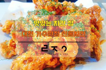 맛있는 치킨 집 대전 가수원점 신통치킨