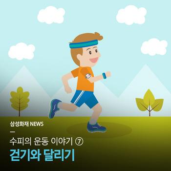 <수피의 운동 이야기> #7. 걷기와 달리기