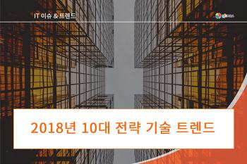 [IT트렌드] 가트너 10대 전략 기술 트렌드 in 2018