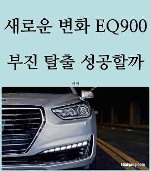 얼굴과 이름 바꾸는 EQ900, 부진 탈출 성공할까?
