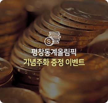평창올림픽 기념주화 받을 수 있는 기회! 평창 동계올림픽 티켓부터 호텔 이용권까지 지금 바로 이벤트 신청 GO!