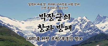 [박장군의 창과 방패] 등기부등본