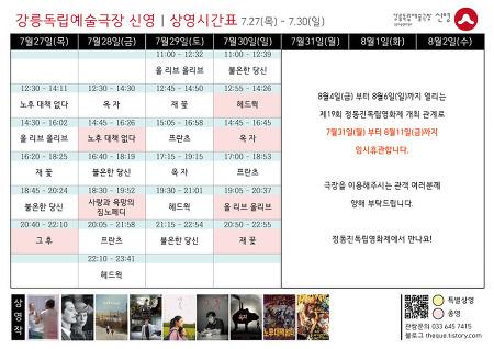 [7.27 - 7.30] 상영시간표