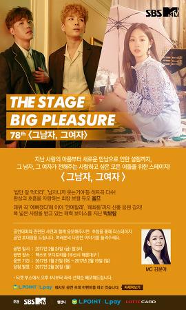 [17.02.24] 더 스테이지 빅플레저 - MC 김윤아,옴므,박보람