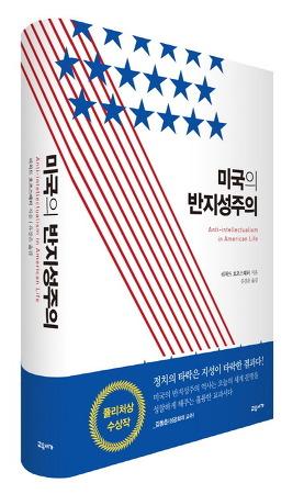[책] 미국의 반지성주의