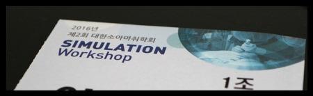 제2회 소아마취학회 simulation workshop