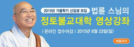 법륜 스님의 명쾌한 강의, 2015 정토불교대학 신입생 모집 요강