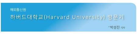 하버드대학교(Harvard University) 방문기