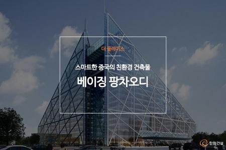 [더 플레이스] 중국의 친환경 건축물 팡차오디