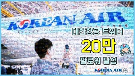 대한항공, 트위터 계정 20만 회원 돌파 감사 이벤트 실시