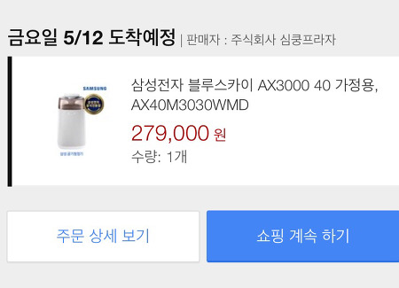 공기청정기 삼성 블루스카이 AX40M3030WMD 구입