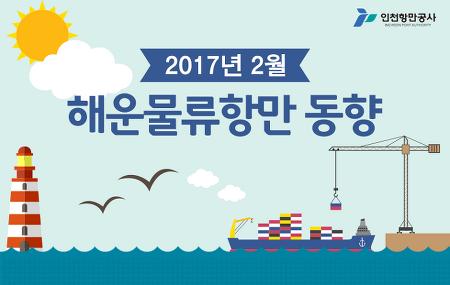 [인포그래픽] 2017년 2월 해운물류항만 동향