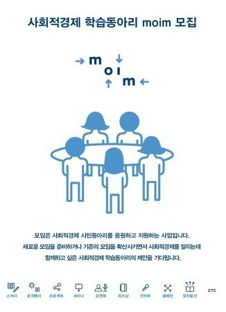서울시 사회적경제 학습동아리 운영지원 사업 moim 최종 선정!!